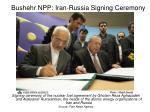 bushehr npp iran russia signing ceremony21