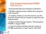 first iranian school joins i earn www iearn org