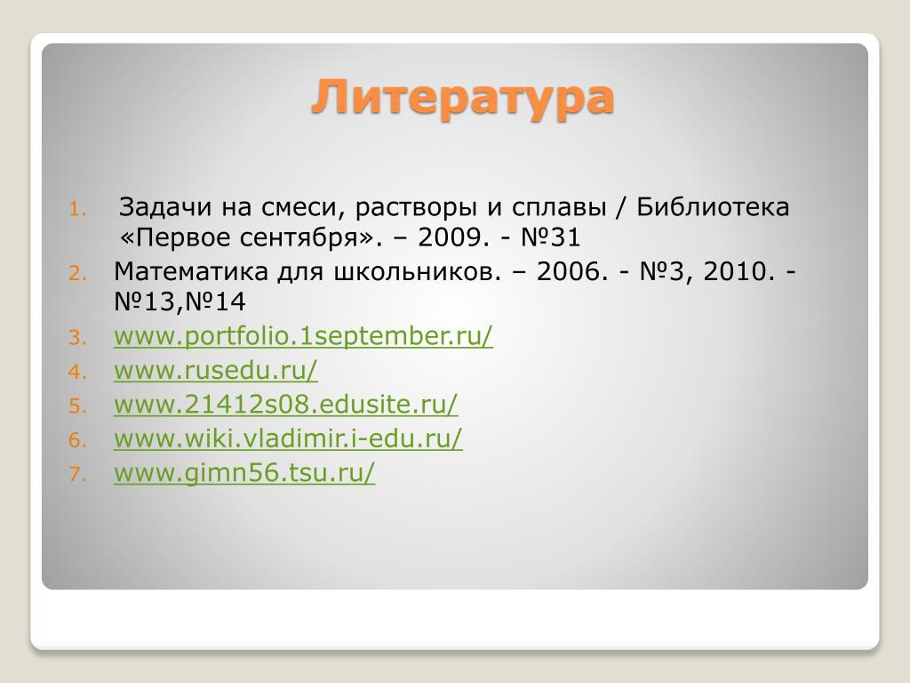 Задачи на смеси, растворы и сплавы / Библиотека «Первое сентября». – 2009.