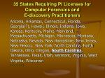 35 states requiring pi licenses for computer forensics and e discovery practitioners