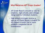 who receives ap exam grades