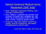 patient centered medical home movement ghc trial