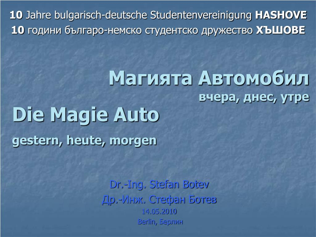 Ppt Die Magie Auto Gestern Heute Morgen Powerpoint