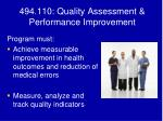 494 110 quality assessment performance improvement