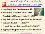 new condo construction in south miami beach 2007 2009