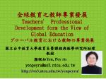 teachers p rofessional development form the view of global education