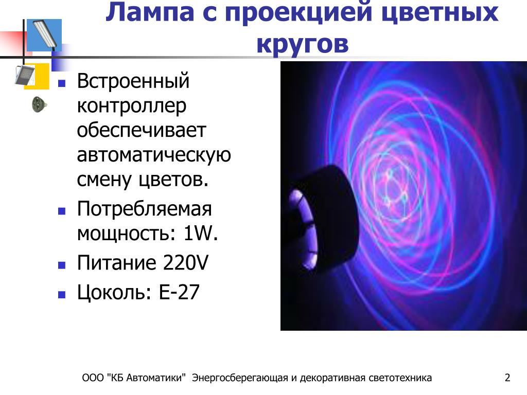 Лампа с проекцией цветных кругов