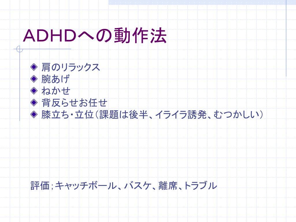 ADHDへの動作法