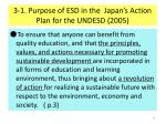 3 1 purpose of esd in the japan s action plan for the undesd 2005