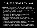 chinese disability law15