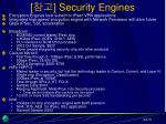 security engines