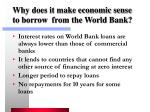 why does it make economic sense to borrow from the world bank