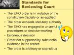 standards for reviewing court