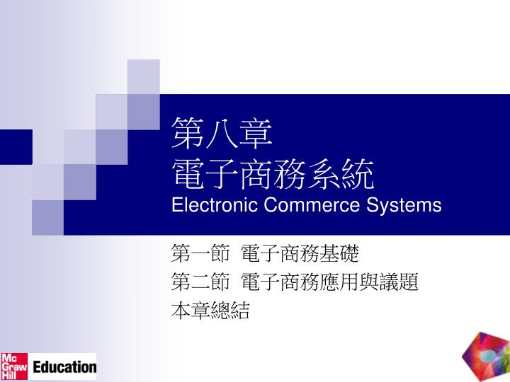 electronic commerce systems n.