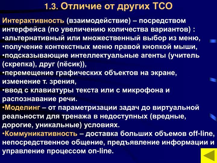 Формирование умение чем российское образование отличается от головного