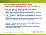 intellectual property ip rights5