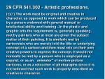 29 cfr 541 302 artistic professions