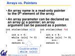 arrays vs pointers