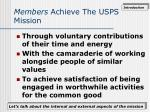 members achieve the usps mission