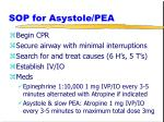 sop for asystole pea