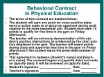 behavioral contract in physical education