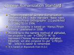 chinese romanization standard