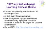 1997 my first web page learning chinese online
