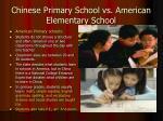 chinese primary school vs american elementary school8