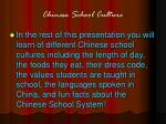 chinese school culture