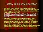 history of chinese education5