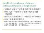 simplified vs traditional characters history and methods of simplification