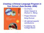 creating a chinese language program in your school asia society 2006
