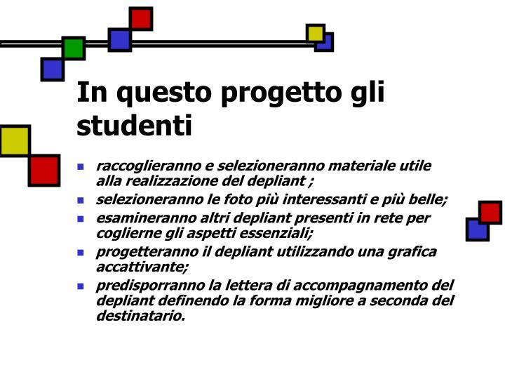 In questo progetto gli studenti