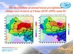 the distribution of annual mean precipitation change over western of china 2070 2099 unit