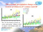 the seasonal precipitation change over western of china in 21 st century unit