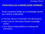 your role as a knowledge worker