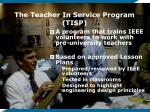 the teacher in service program tisp