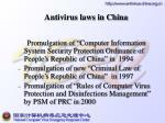 antivirus laws in china