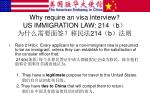 why require an visa interview us immigration law 214 b 214 b