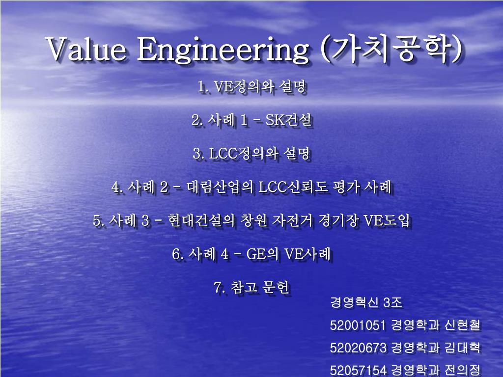 Value Engineering (