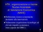 hta organizzazione e risorse nucleo aziendale di valutazione economica nave