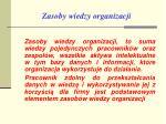 zasoby wiedzy organizacji1