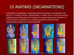 10 avatars incarnations