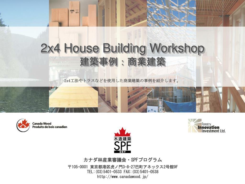 2x4 house building workshop l.
