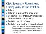 ch9 economic fluctuations unemployment and inflation15