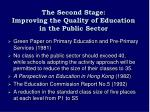 the second stage improving the quality of education in the public sector