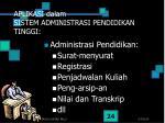 aplikasi dalam sistem administrasi pendidikan tinggi