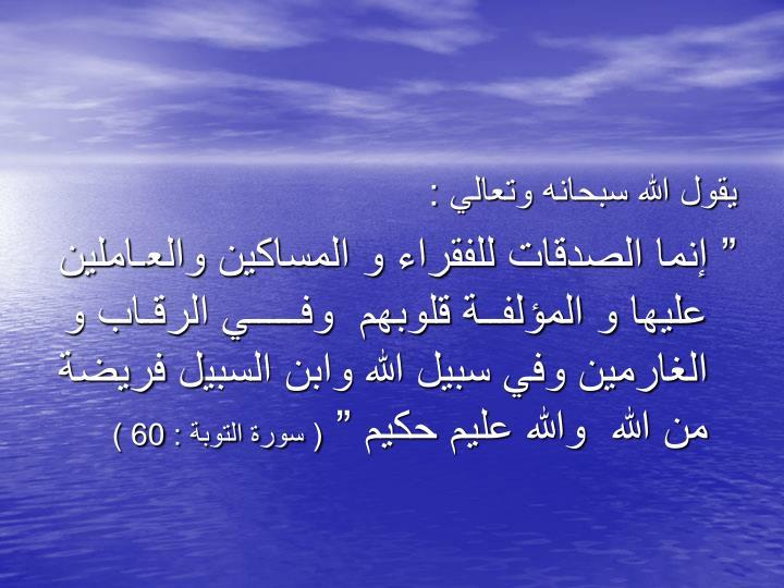 يقول الله سبحانه وتعالي :
