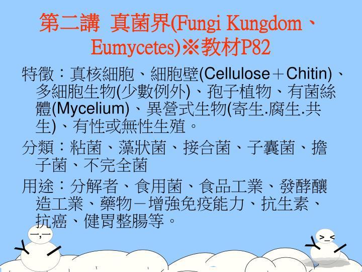 Fungi kungdom eumycetes p82
