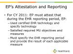 ep s attestation and reporting
